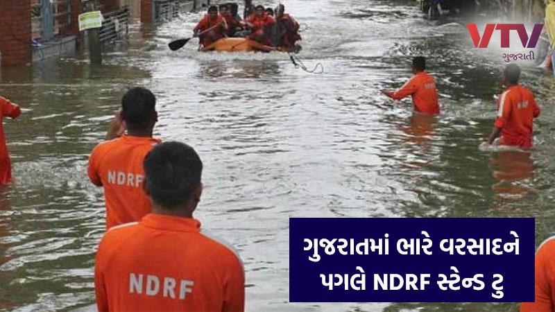 Gujarat heavy rain alert NDRF alert