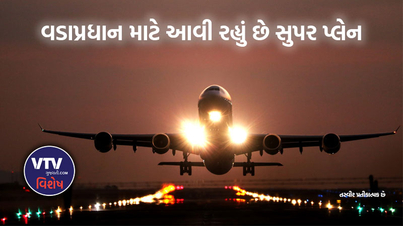 India pm, president and vice president to be equipped with hightech air crafts for government travels