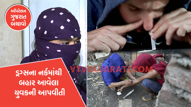 Ahmedabad drug addicted youth real story