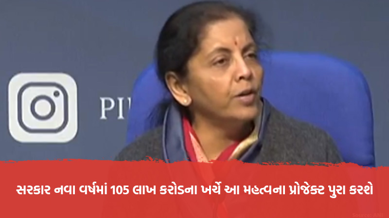 finance minister pc infra project 105 lakh crore completed by government next five years