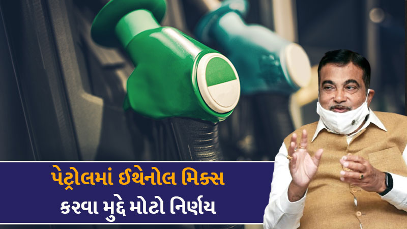 Approval To Add 20% Ethanol In Petrol by road and transport ministry