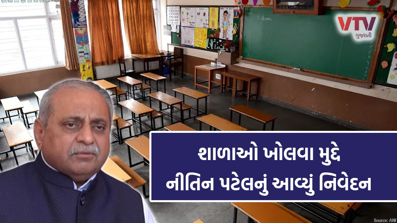 Nitin Patel statement over a school reopen in Gujarat