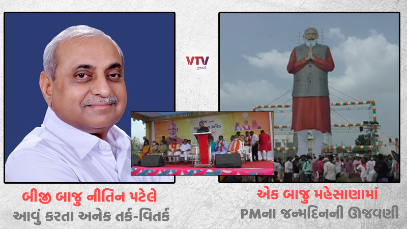Nitin Patel absent from PM Modi's birthday celebrations in Mehsana