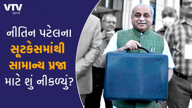gujarat budget 2021 What did the general public get out of Nitin Patel's suitcase?