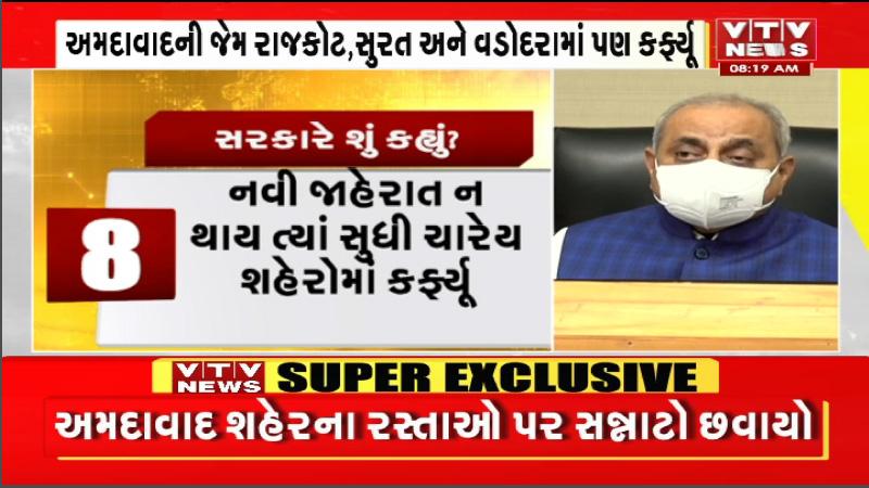 DYCM nitin patel on curfew in Gujarat