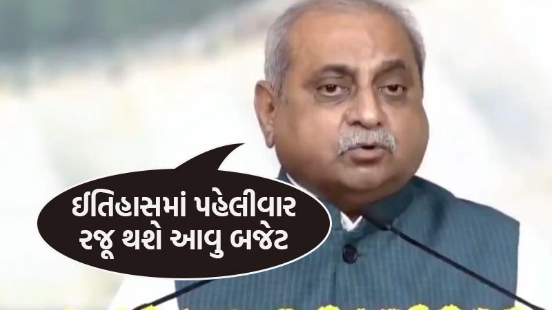 DyCM Nitin Patel Gujarat Budget 2021 online app