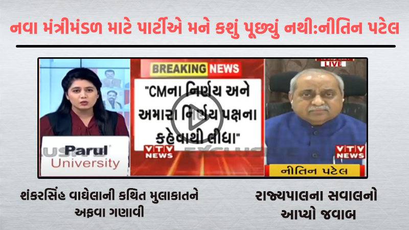 Nitin Patel exclusive on VTV after the formation of the Gujarat cabinet