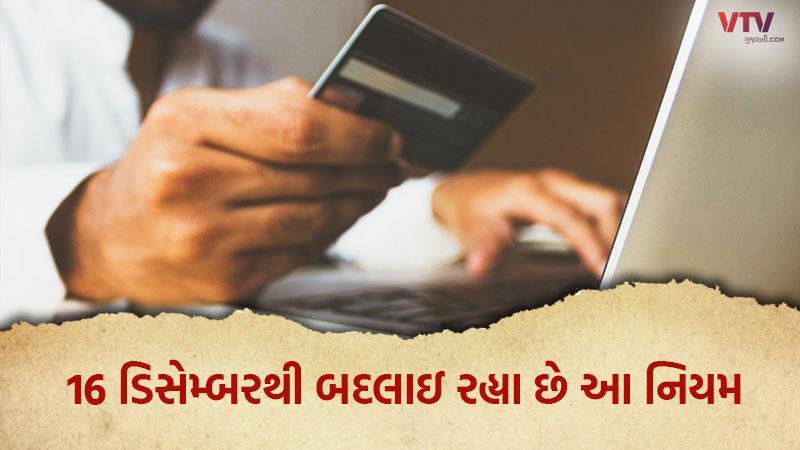 16 december online transaction mobile number