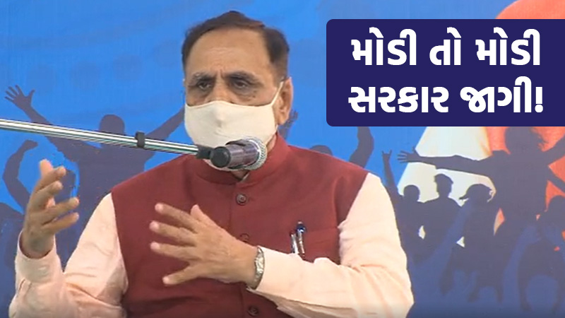 Gujarat all the hospitals Fire Safety Checking Order CM Rupani