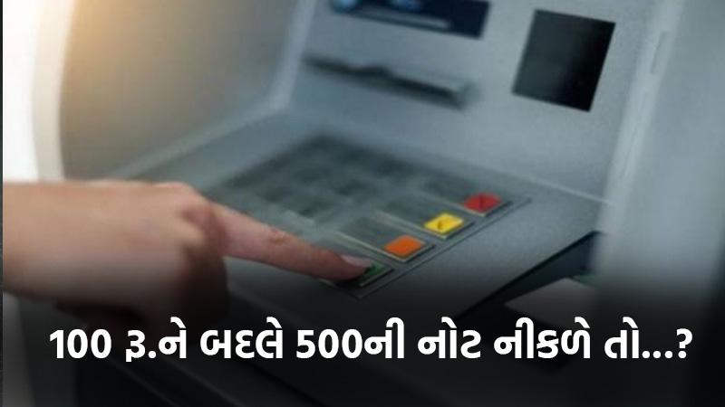 karnataka canara bank atm dispenses rs 500 instead of rs 100