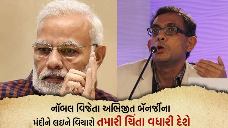 Nobel awardee abhijit banerjee says indian economy is on shaky ground