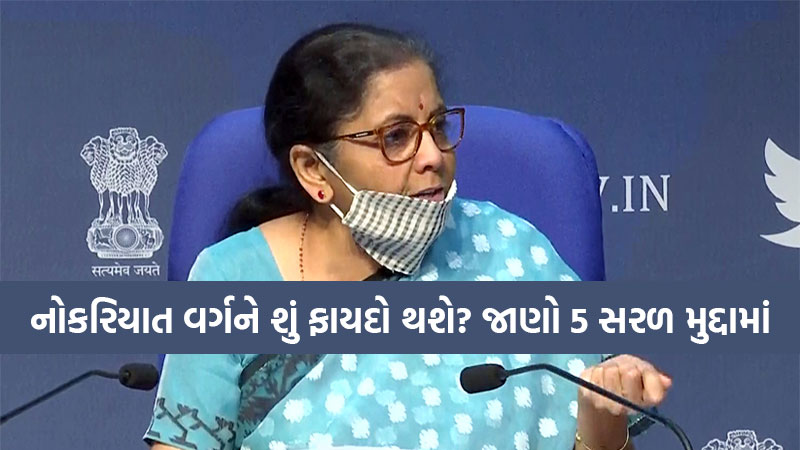 Five announcements on EPF and income tax made by FM Nirmala Sitharaman today