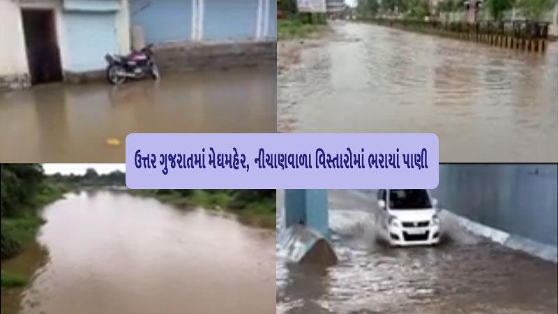 North Gujarat Heavy Rain water come in river rain alert