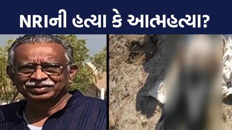 bavala NRI deadbody suicide or murder Gujarat Police
