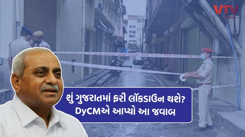 DyCM Nitin Patel clarified another lockdown Gujarat coronavirus