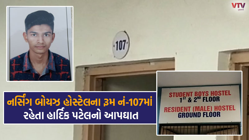 Hardik Patel, a student of Nursing College of Civil Hospital in Bharuch, committed suicide