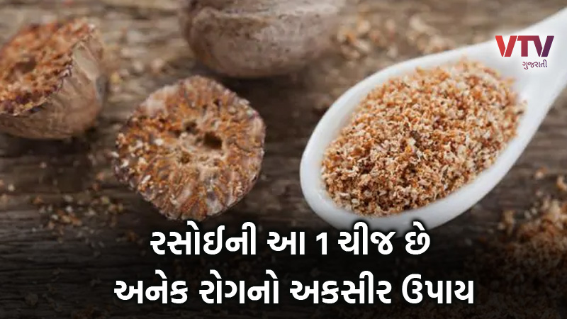 benefits of nutmeg effective for digestion problem also relieves many other diseases