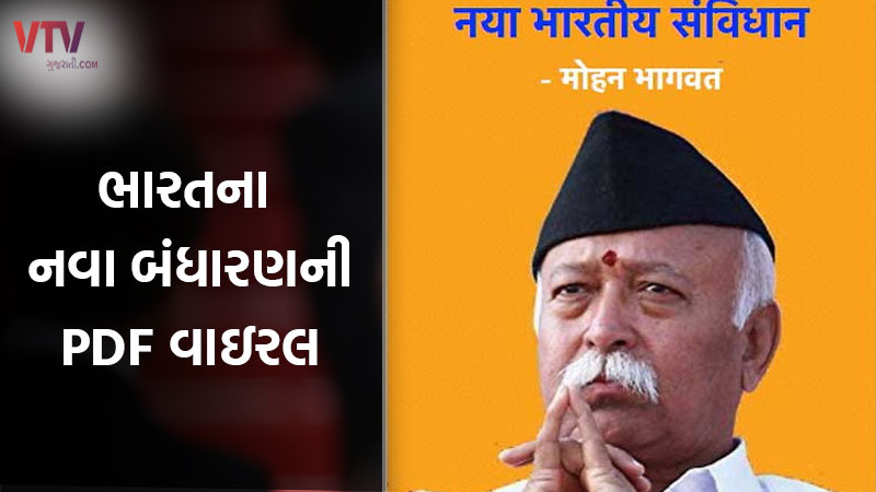 pdf viral name with rss and mohan bhagwat constitution of india