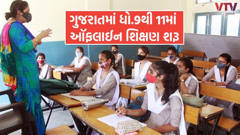 Offline education started in schools in Gujarat
