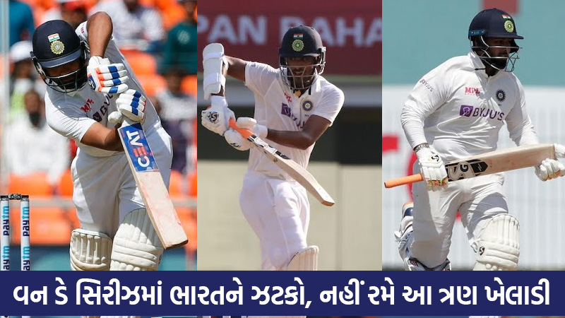 this three players will not play one day series against England