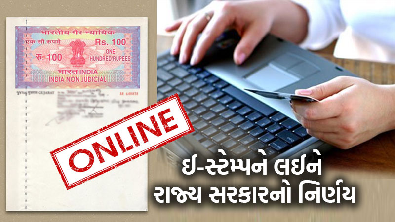 E-stamping system launched Gujarat government