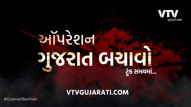 Operation Gujarat Bachao on vtvgujarati