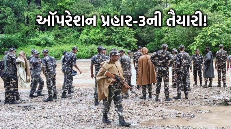 operation prahar 3 against top naxal leaders chhattisgarh