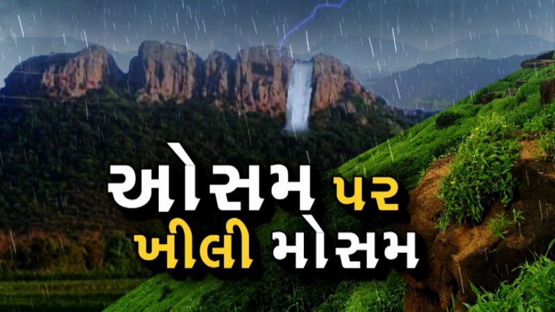 upleta osam mountain hill monsoon gujarat
