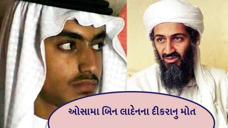 Osama Bin Laden Son Dead, Say US Intelligence Officials Report