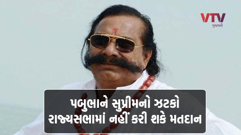 bjp MLA pabubha manek can not voting in rajya sabha election
