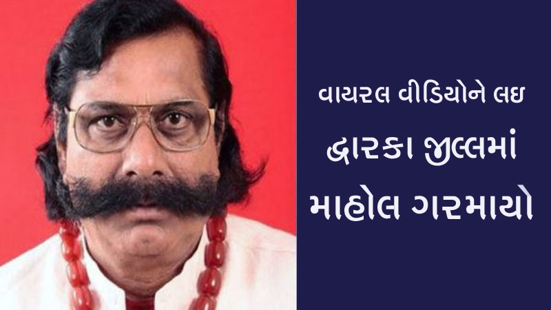 Dwarka Former MLA Pabubha Manek video viral
