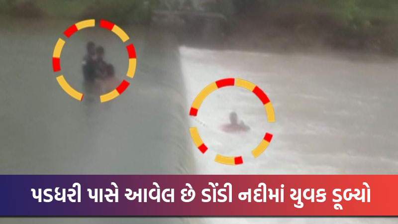 rajkot one youths drowning in dondi river