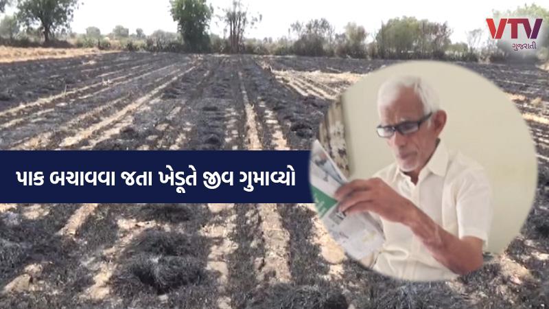 jetpur fire in farm farmer death in jetpur