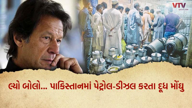 Pakistan petrol diesel milk Price imran khan