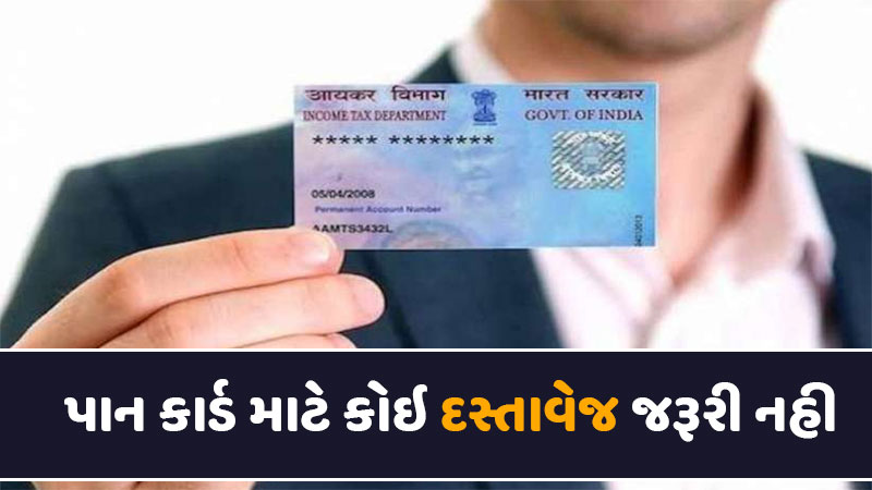 Now no document is required for PAN card, this way it will be online in 10 minutes