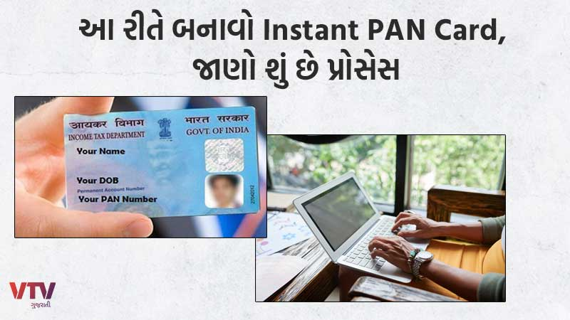 how to get instant pan without any document and fee pan card application know step to step process
