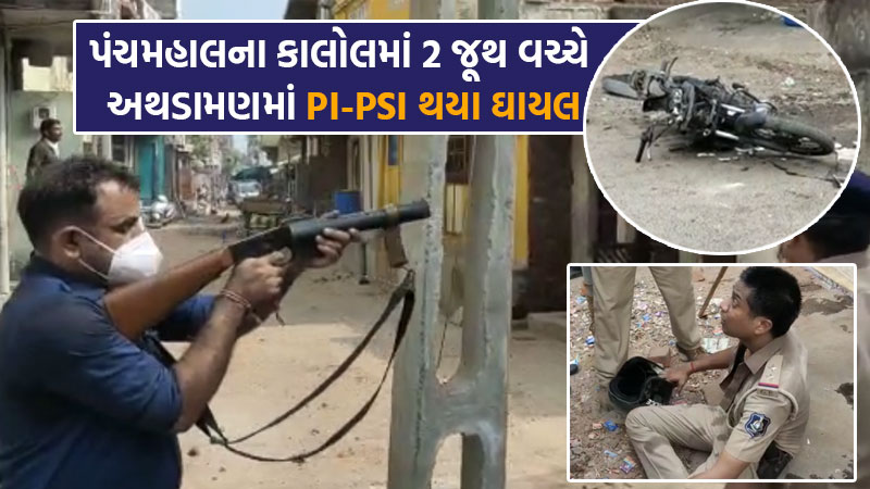 Group clash in Kalol of Panchmahal, storm situation