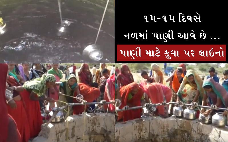 water crisis in Kajardi Una Gir Somnath