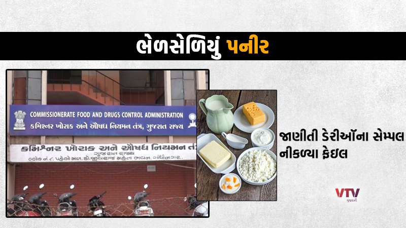Ahmedabad Eminate Restaurant and Umiya Dairy cheese Sample fail