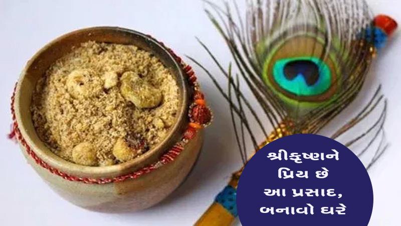 On Jamastami Festival Make Shree Krishna Favourite Prasad Panjari With This Recipe