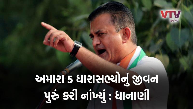 paresh dhanani gujarat congress mla resign vidhansabha bjp