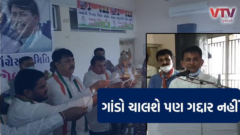 gujarat congress Paresh Dhanani sarcasm to BJP in Amreli dhari