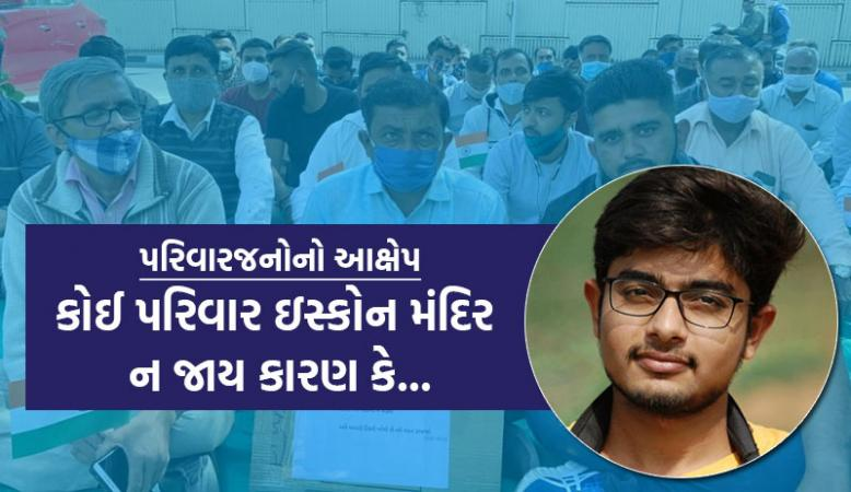 Darshan patel missing iskcon temple youth family protest ahmedabad