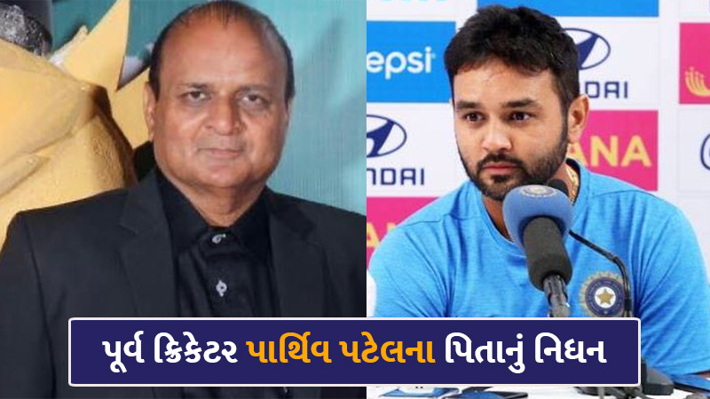 Former Indian cricket team wicketkeeper Parthiv Patel's father dies