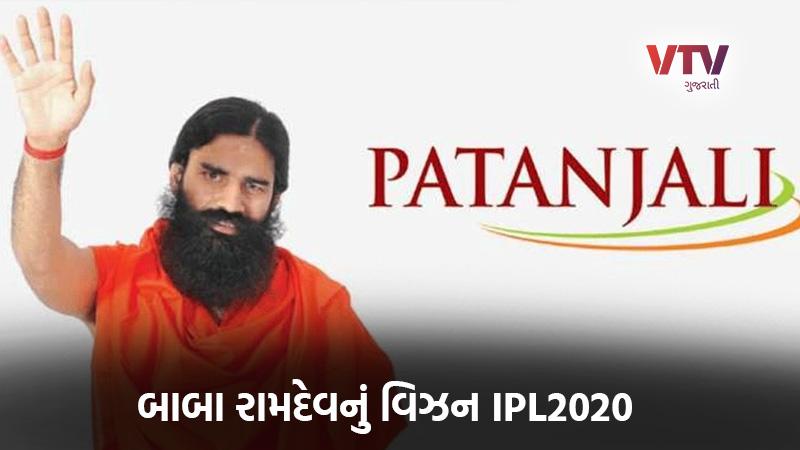 baba ramdev wants to sponsor of IPL2020