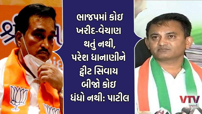 Gujarat by-elections 2020 bjp C R patil Answerd congress paresh dhanani