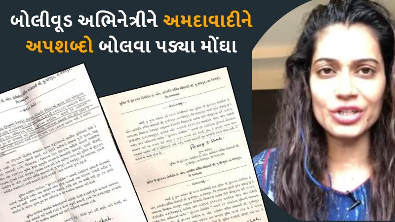 payal rohtagi arrested by ahmedabad police