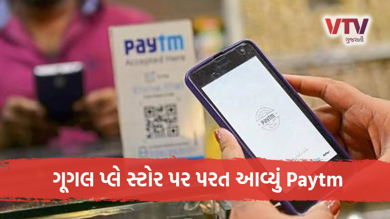 paytm app is back on google play store in india company informs via twitter
