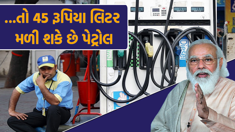 petrol price can be less up to 45 rupees per liter