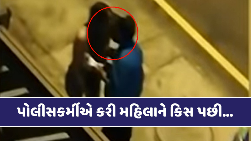 The woman violated Corona's rules, and the policeman kissed her instead of paying a fine